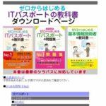 ITパスポートの無料音声講座「ゼロからはじめる ITパスポートの教科書」、人気NO1の音声講義テキスト