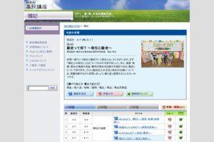 NHK高校講座・簿記サイト