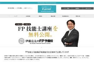 伊藤亮太のFP予備校、トップページ