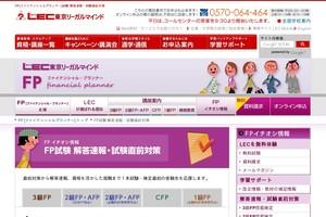 LEC東京リーガルマインドFP講座、解答速報