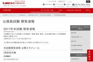 LEC公務員解答速報2017