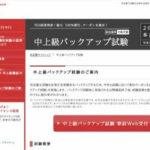 LEC司法書士講座奨学生試験(中上級バックアップ試験)、海野禎子先生・森山和正先生らによる民法改正イベントも