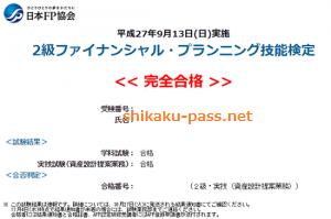 日本FP協会、合否照会