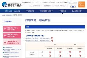 日本FP協会、模範解答ページ