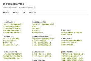 司法試験講師ブログ