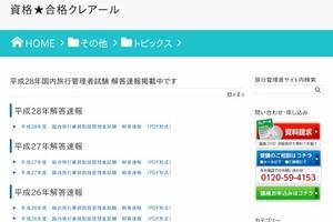 crear-ryokou-kaito2016
