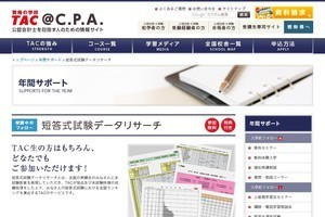 TAC公認会計士試験、データリサーチ