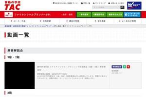 TAC解答解説会収録動画