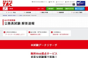 TAC公務員解答速報2017
