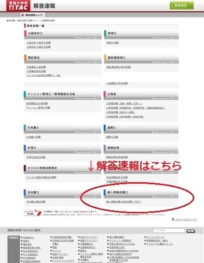 TAC解答速報ページ
