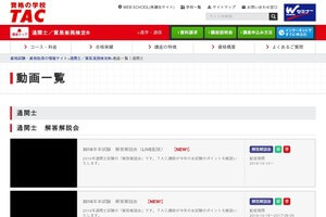 TAC通関士・解答解説会動画