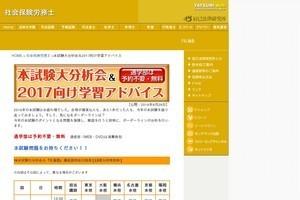 辰巳法律研究所・分析会