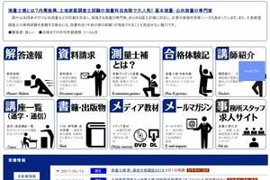 東京法経学院・測量士補講座