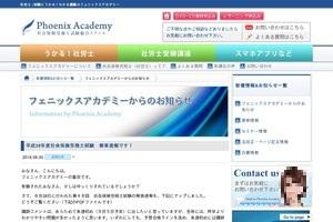 フェニックスアカデミー(冨田朗先生)・解答速報