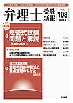 弁理士受験新報108号