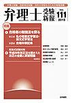 弁理士受験新報Vol.111
