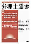 弁理士受験新報Vol.112