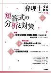 弁理士受験新報Vol.116
