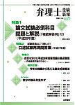 弁理士受験新報Vol.117