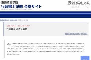 東京法経学院・行政書士講座、合格体験記