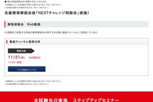 TAC144回簿記解答速報会動画