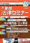 不動産法律セミナー2015年10月号