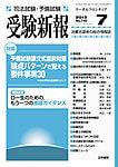 受験新報2013年7月号