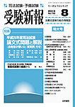 受験新報2013年8月号