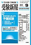 受験新報2013年9月号
