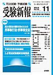 受験新報2013年11月号