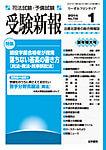 受験新報2014年1月号