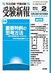 受験新報2014年2月号