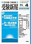 受験新報2014年4月号