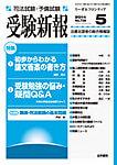 受験新報2014年5月号