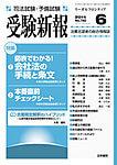 受験新報2014年6月号