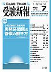 受験新報2014年7月号