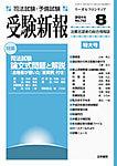 受験新報2014年8月号