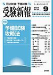 受験新報2014年9月号