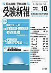 受験新報2014年10月号
