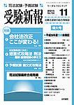 受験新報2014年11月号
