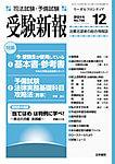 受験新報2014年12月号