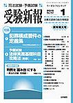 受験新報2015年1月号