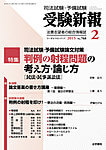 受験新報2015年2月号
