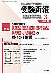 受験新報2015年3月号
