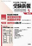 受験新報2015年5月号