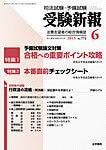 受験新報2015年6月号