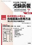 受験新報2015年7月号