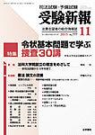 受験新報2015年11月号