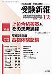 受験新報2015年12月号