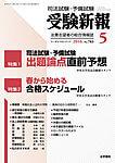 受験新報2016年5月号